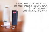 Power bank proda 20000 mah Внешний портативный аккумулятор